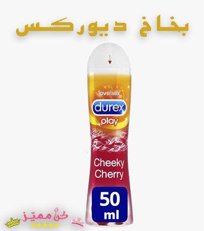 منتجات ديوركس لعلاقة حميمة ممتعة و صحية المزلق و الواقي و جل المساج Durex Products For An Intimate And He Durex Smart Water Bottle Dish Soap Bottle