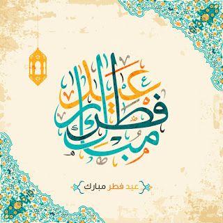 صور عيد الفطر 2020 اجمل صور تهنئة لعيد الفطر المبارك Eid Card Designs Card Design Art