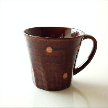 マグカップ おしゃれ 陶器 美濃焼 コーヒーカップ 和風 素朴なマグカップ C Kyt4926 マグカップ マグ コーヒーカップ
