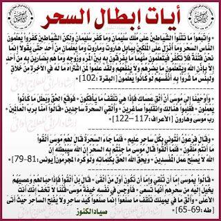 ايات ابطال السحر المرشوش مكتوبة Islamic Inspirational Quotes Quran Quotes Love Quotes For Book Lovers