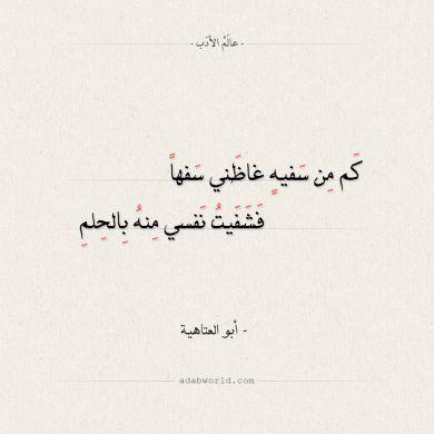 فيا ليت الشباب يعود يوما من أشعاره أبو العتاهية عالم الأدب Words Arabic Calligraphy Arabic