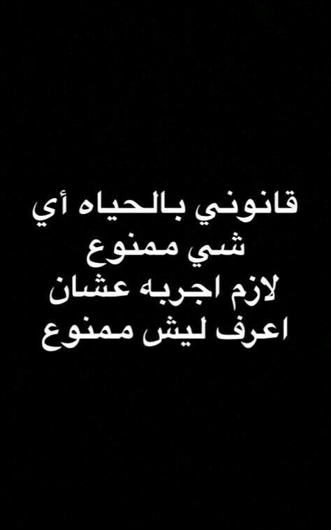 Pin By Birds S On متنوعة In 2020 Funny Study Quotes Jokes Quotes Funny Arabic Quotes