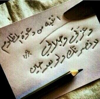 انتبه من دعوة المظلوم Arabic Love Quotes Eid Images Love Words