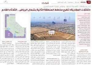 أحد مخططات المدينة الذكية وفرص قيمة للمستثمرين تكتلات العقارية تطرح مخطط المنطقة الثانية بشمال الرياض الثلاثاء القادم Real Estate Estates Map Screenshot