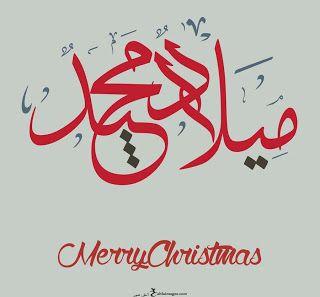 صور الكريسماس 2020 اجمل تهنئة عيد الميلاد المجيد Merry Christmas Merry Christmas Merry Christmas