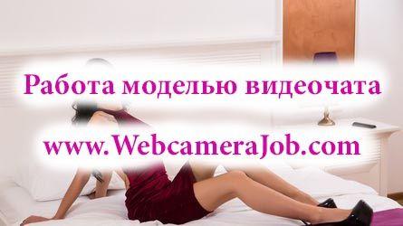 работа для девушки в видеочате