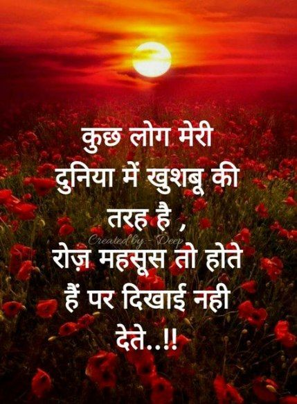 Good Morning Quotes On Love In Hindi