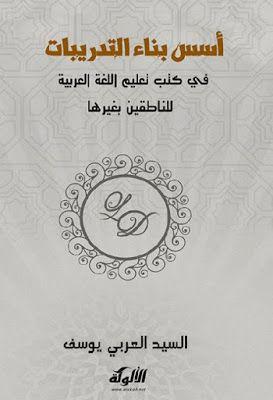 أسس بناء التدريبات في كتب تعليم اللغة العربية للناطقين بغيرها Pdf Convenience Store Products