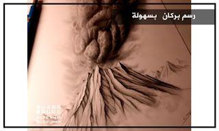 مدونة شمس تعلم رسم بركان بسهولة Blog Blog Posts