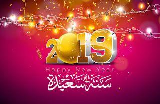 صور راس السنة الميلادية 2019 بطاقات تهنئة السنة الجديدة Happy New Year Gift Happy New Year 2019 Happy New Year Images