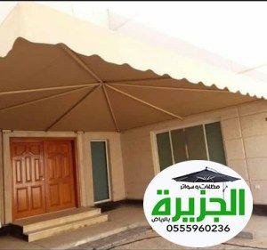مظلات مداخل الفلل والمنازل Outdoor Decor Patio Umbrella Outdoor