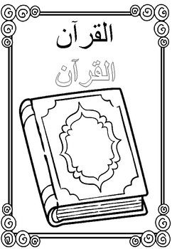 Ramadan Coloring And Writing Page In Aribic Ramadan Activities