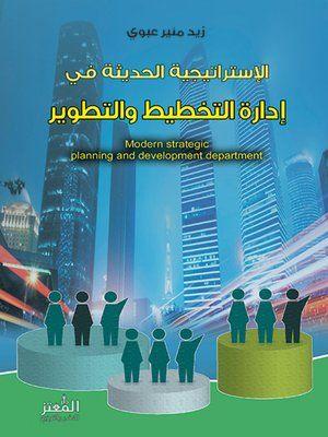 Cover Image Strategic Planning Development Cover