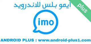 تحميل تطبيق ايمو بلس Imo Plus مع ميزة اخفاء الظهور اخر اصدار للاندرويد Allianz Logo Logos Marketing