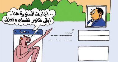 الشياطين أجازة سنوية فى رمضان بكاريكاتير اليوم السابع Caricature Comics Peanuts Comics