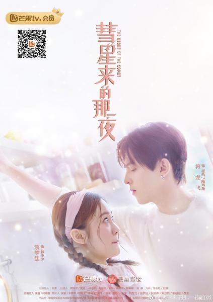 The Night Of The Comet Coming Chinese Drama Review Summary Korean Drama Tv Chines Drama Korean Drama Romance