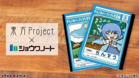 画像 東方projectとコラボしたノートが発売されるw ちんすこう 東方project コラボ