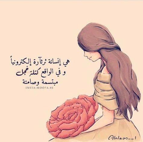 Pin By عادل محمود On تعظيم سلام Beautiful Arabic Words Funny Arabic Quotes Wisdom Quotes Life