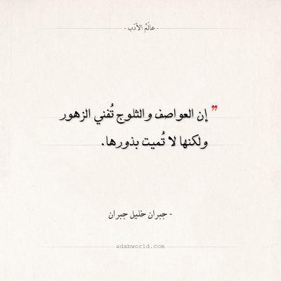 شعر جبران خليل جبران و سكوت الليل بحر عالم الأدب Words Quotes Quotes Words