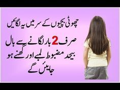 Youtube Long Hair Tips Long Hair Styles Beauty Tips In Urdu