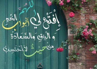 صور دعاء الخير والرزق والسعادة 2018 عالم الصور Budget Travel Destinations Good Morning Arabic Neon Signs