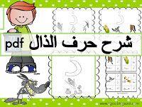 شرح حرف الذال لرياض الاطفال Arabic Kids Learning Arabic School Border