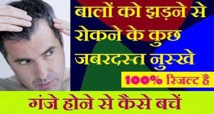 Hair Growth Tips In Hindi 68 Best Ideas Hair Growth Tips Hair Growth Tips In Hindi Hair Fall Solution