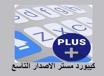 كيبورد مستر الاصدار التاسع 2020 Mr مزخرف عربي اخر اصدار برامج موقعك