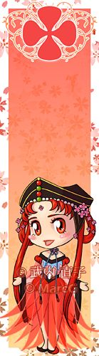 Princess Kakyuu bookmark by Marc-G.deviantart.com on @deviantART