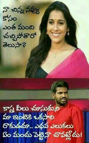Ma Intiku Koda Ra Telugu Jokes Jokes Images Very Funny Jokes