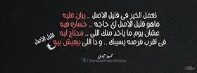 قليل الاصل Arabic Quotes Quotes Cards Against Humanity