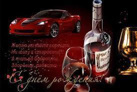 Kartinki Po Zaprosu Pozdravleniya S Dnem Rozhdeniya Muzhchine Animacionnye Happy B Day Whiskey Bottle Jack Daniels Whiskey Bottle