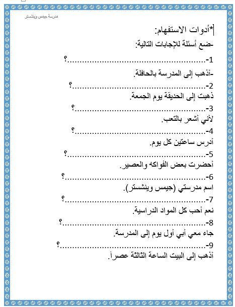 أدوات الإستفهام ملفاتي In 2021 Airplane Coloring Pages Arabic Langauge Arabic Alphabet