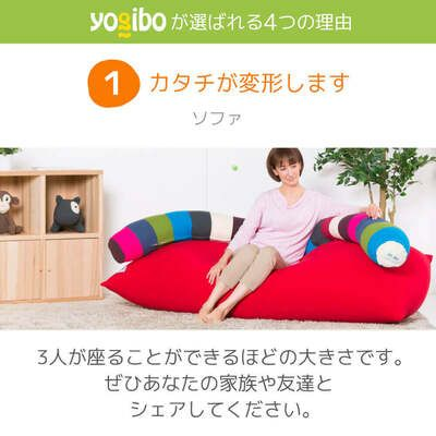 Yogibo ヨギボー Yogibo Max ヨギボー マックス 2020 ヨギボー 屋外ソファー ソファ