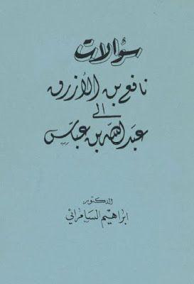سؤالات نافع بن الأزرق إلى عبد الله بن عباس السامرائي ملون Pdf Books Beautiful Photos Of Nature Arabic Calligraphy