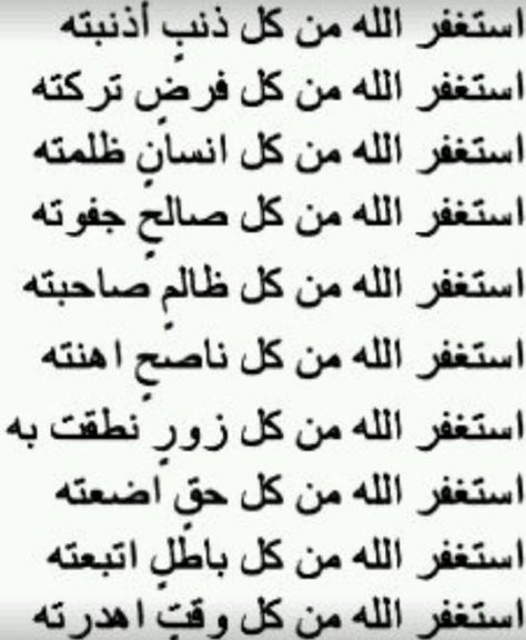 أستغفر الله العلي العظيم الذي لا إله إلا هو الحي القيوم من كل ذنب عظيم وأتوب إليه Apprendre L Islam Citation Coran Doua Ramadan
