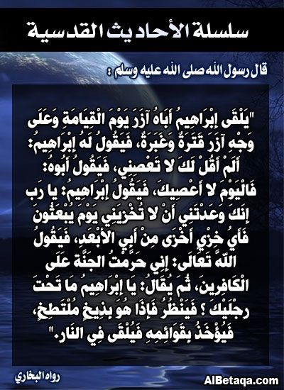 Pin By عالم التذوق الفنى On البطاقه الدعويه Islamic Quotes Hadith What Is Islam