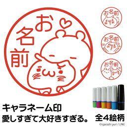 楽天市場 8 31販売終了 ポイント15倍 かわいい 印鑑 うさまる By Sakumaru キャラネーム印 Lineクリエイターズ スタンプ メール便可 はんこ キャラ印 オリジナル Taito Toys Market はんこ タイトー かわいい