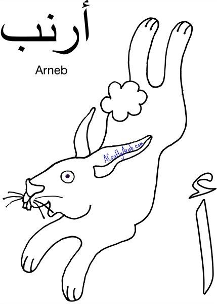 Arabic Coloring Page Alif Is For Arneb Printable By A Crafty Arab Coloring Pages Alphabet Coloring Pages Alphabet Coloring