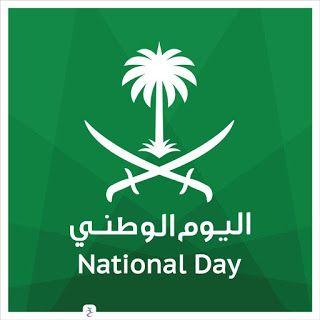 صور تهنئة اليوم الوطني 2020 اعمال بالصور عن اليوم الوطني السعودي S Love Images Pattern Wallpaper Love Images