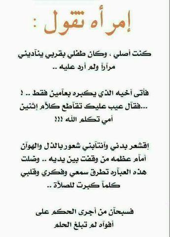 Pin On Citations Arabes