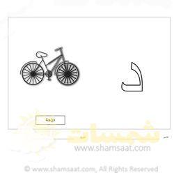 تلوين الحرف وصورة حرف الدال تدريبات قبل الكتابة والتعرف على الحروف شمسات Arabic Alphabet Arabic Worksheets Islam For Kids