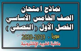 نماذج امتحان الصف الخامس مع الحل ـ الفصل الأول النصفي ـ سوريا 2020 2019 Fifth Grade Grade Books