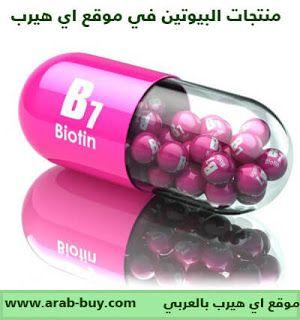 البيوتين وفوائدة من اي هيرب البيوتين Biotin في موقع اي هيرب هو فيتامين B الذي يساعد جسمك على تحويل الطعام إلى طاقة Biotin Iherb Convenience Store Products