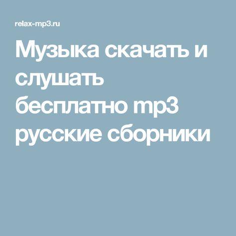 скачать музыку бесплатно сборники русские