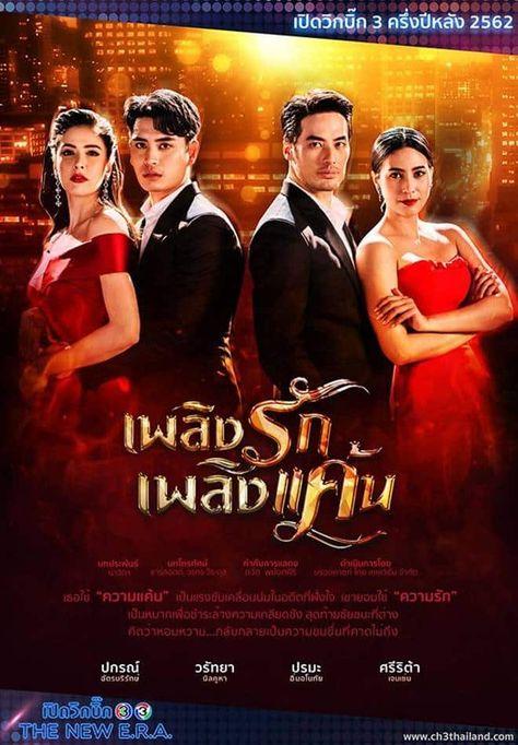 Sinopsis Drama Plerng Ruk Plerng Kaen Fiery Love Merupakan Lakorn Drama Thailand Terbaru Yang Menceritakan Tentang Kisah Persaingan Drama Aktris Cinta Sejati