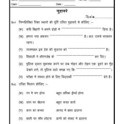 Worksheet Of Hindi Grammar- Muhavare (Idioms)-02-Hindi Grammar-Hindi-Language  Hindi Worksheets, Grammar Worksheets, Language Worksheets