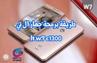 تحديث نظام جوال ال تي W7 موديل C1300 الرسمي أخر إصدار طريقة برمجة هاتف ال تي