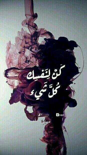 انت فقط من يقدر على فهم نفسه لذلك كن لنفسك كل شيء New Beautiful Arabic Words Funny Arabic Quotes Arabic Quotes