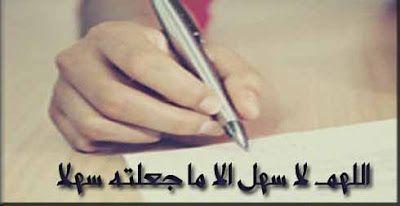 اللهم لا سهل الا ما جعلته سهلا Islamic Quotes Prayers Arabic Quotes